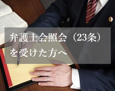 弁護士会照会(23条)を受けた方へ
