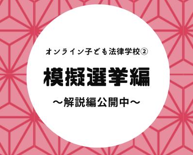 オンライン子ども法律学校第二弾~模擬選挙編~